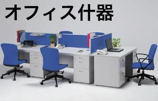 オフィス什器